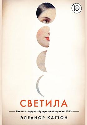 Светила: роман