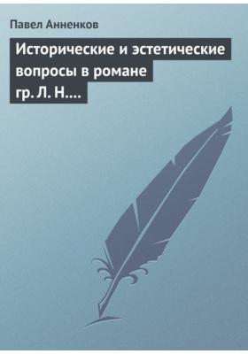 Исторические и эстетические вопросы в романе гр. Л. Н. Толстого «Война и мир»