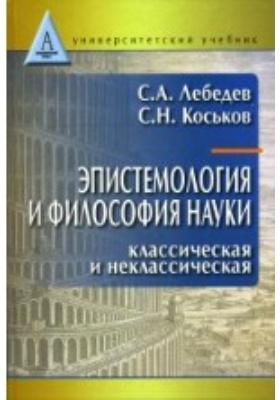 Эпистемология и философия науки: Классическая и неклассическая. Учебное пособие для вузов