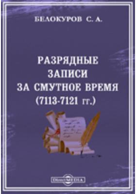Разрядные записи за Смутное время (7113-7121 гг.)