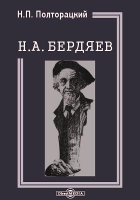 H. А. Бердяев