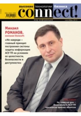 Connect = Connect. The world of information technology : мир информационных технологий: журнал. 2013. № 9(207)