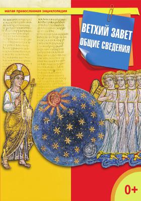 Ветхий Завет : общие сведения: духовно-просветительское издание