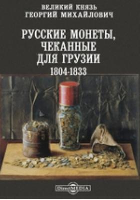 Русские монеты, чеканные для Грузии 1804-1833: иллюстрированное издание