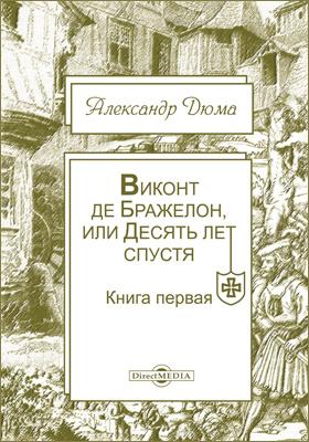 Виконт де Бражелон, или Десять лет спустя. Кн. 1