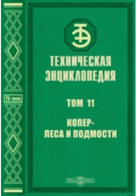 Техническая энциклопедия. Т. 11. Копёр - Леса и подмости