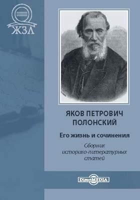 Яков Петрович Полонский. Его жизнь и сочинения: сборник историко-литературных статей