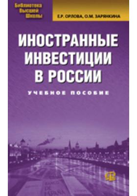 Иностранные инвестиции в России: учебное пособие