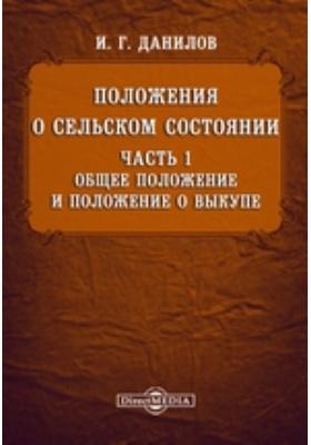 Положения о сельском состоянии, Ч. 1. Общее положение и положение о выкупе