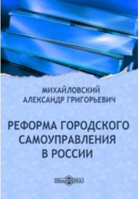 Реформа городского самоуправления в России: практическое пособие