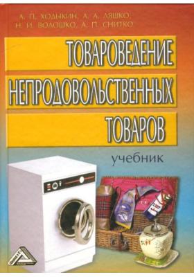 Товароведение непродовольственных товаров : Учебник. 3-е издание, исправленное