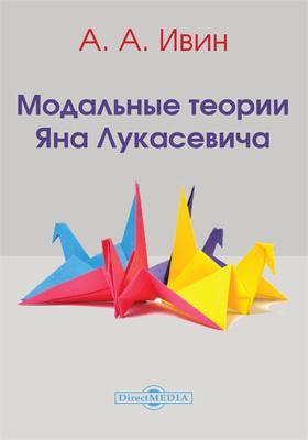 Модальные теории Яна Лукасевича: монография