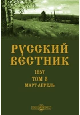 Русский Вестник. 1857. Т. 8