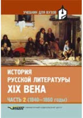 История русской литературы XIX века : в 3-х ч., Ч. 2. 1840-1860-е годы