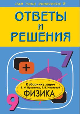 Подробный разбор заданий из сборника задач по физике авторов В.И. Лукашика, Е.В. Ивановой: 7–9 классы