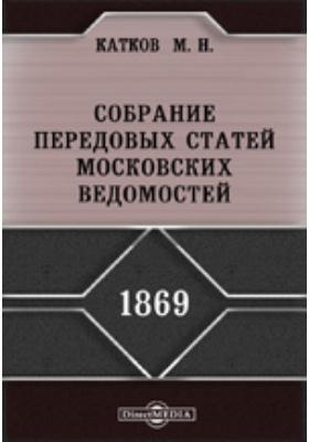 Собрание передовых статей Московских ведомостей. 1869 год