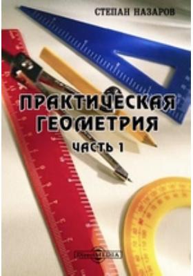 Практическая геометрия: практическое пособие, Ч. 1