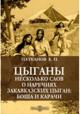 Цыганы. Несколько слов о наречиях закавказских цыган: боша и карачи