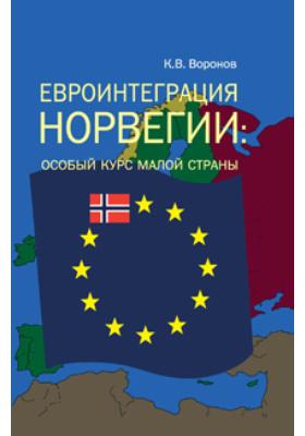 Евроинтеграция Норвегии : особый курс малой страны: монография