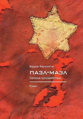 Пазл-мазл : Записки гроссмейстера: роман