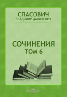 Сочинения. (1875-1882). Т. 6