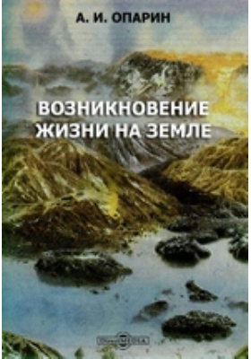 Возникновение жизни на земле: научно-популярное издание