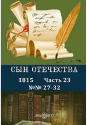 Сын Отечества. 1815. №№ 27-32, Ч. 23