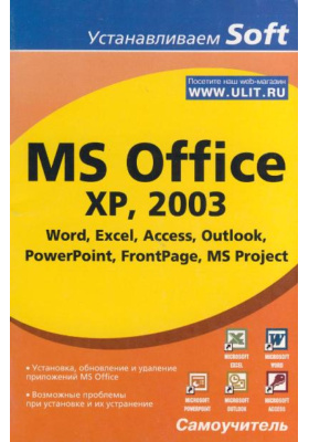 MS Office XP, 2003 : Word, Excel, Access, Outlook, PowerPoint, FrontPage