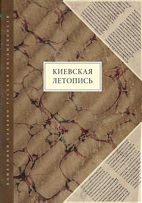 Киевская летопись: монография