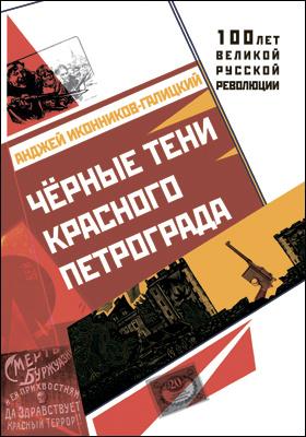Чёрные тени красного Петрограда: публицистика