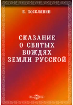 Сказание о святых вождях земли русской