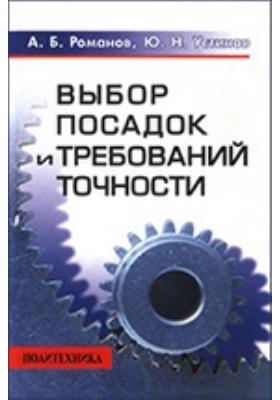 Выбор посадок и требований точности: справочно-методическое пособие
