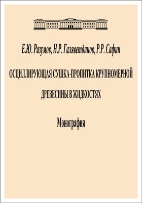 Осциллирующая сушка-пропитка крупномерной древесины в жидкостях: монография