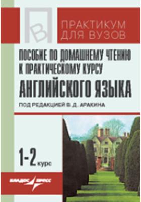 Пособие по домашнему чтению к практическому курсу английского языка: учебное пособие