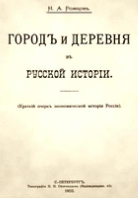 Город и деревня в русской истории