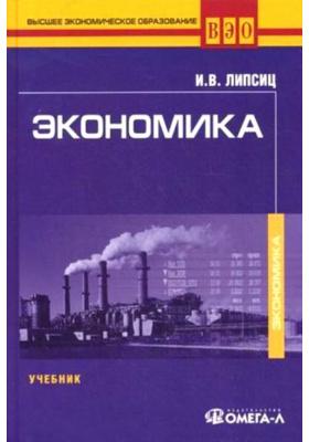 """Экономика : Учебник для студентов вузов, обучающихся по направлению подготовки """"Экономика"""". 8-е издание, стереотипное"""