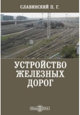 Устройство железных дорог