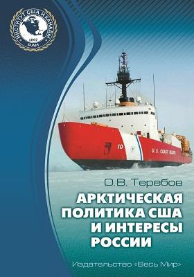 Арктическая политика США и интересы России : прошлое, настоящее, будущее: монография