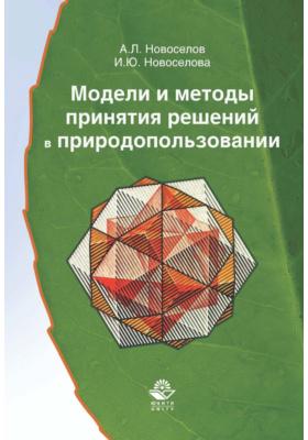 Модели и методы принятия решений в природопользовании: учебное пособие