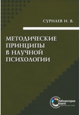 Методические принципы в научной психологии