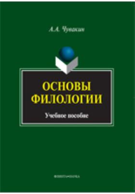 Основы филологии: учебное пособие