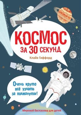 Космос за 30 секунд: научно-популярное издание