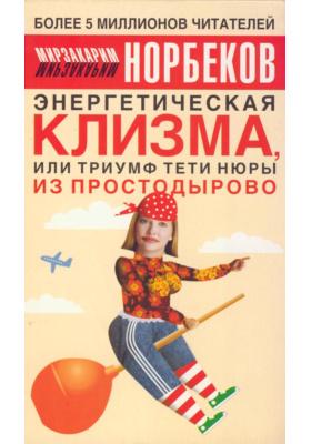 Энергетическая клизма, или Триумф тети Нюры из Простодырово : 2-е издание, переработанное и дополненное