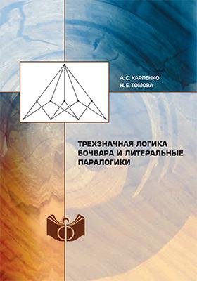 Трехзначная логика Бочвара и литеральные паралогики
