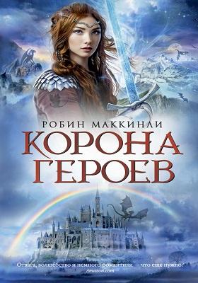 Корона героев: роман