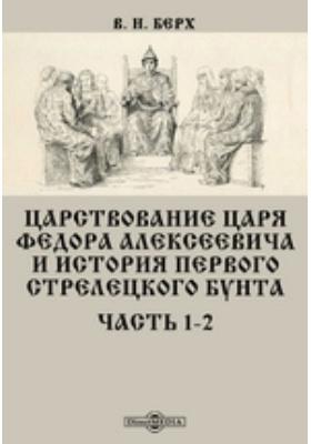 Царствование царя Федора Алексеевича и история первого стрелецкого бунта, Ч. 1-2