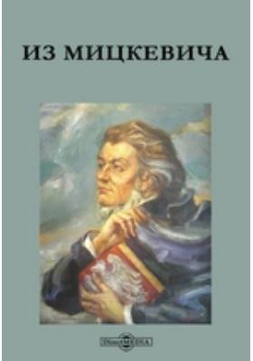 Из Мицкевича: художественная литература