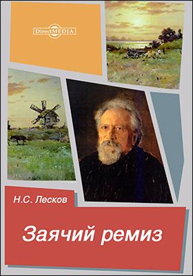 Заячий ремиз : наблюдения, опыты и приключения Оноприя Перегуда из Перегудов: художественная литература