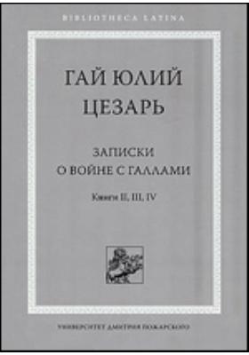 Записки о войне с галлами. Книги вторая, третья и четвертая. С введением и комментариями С. И. Соболевского