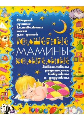 Волшебные мамины колыбельные : Сборник лучших колыбельных песен для детей